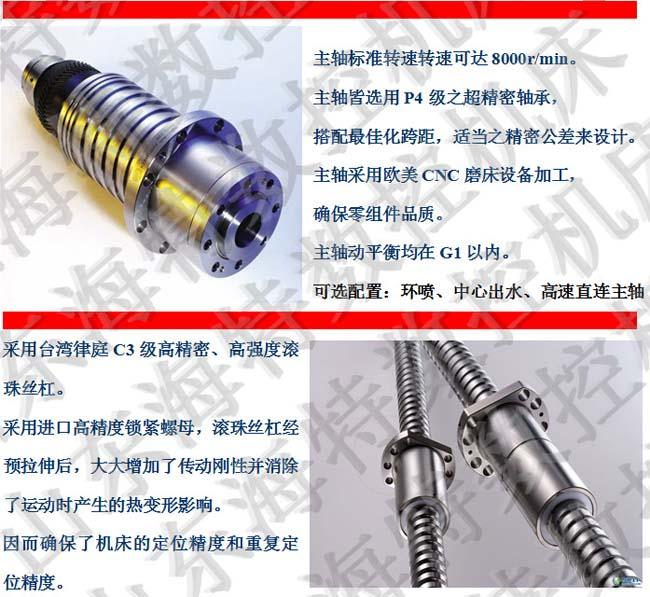 选用台湾健椿隆主轴和台湾津廷丝杆